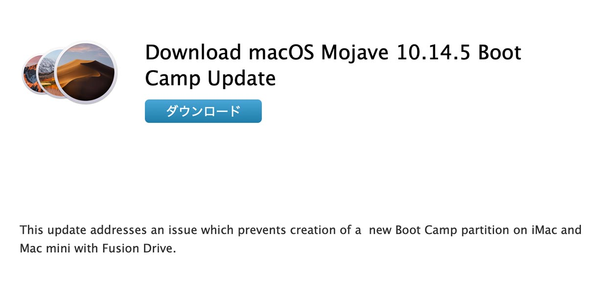 Apple、macOS Mojaveユーザー向けに「macOS Mojave 10.14.5 Boot Camp Update」リリース