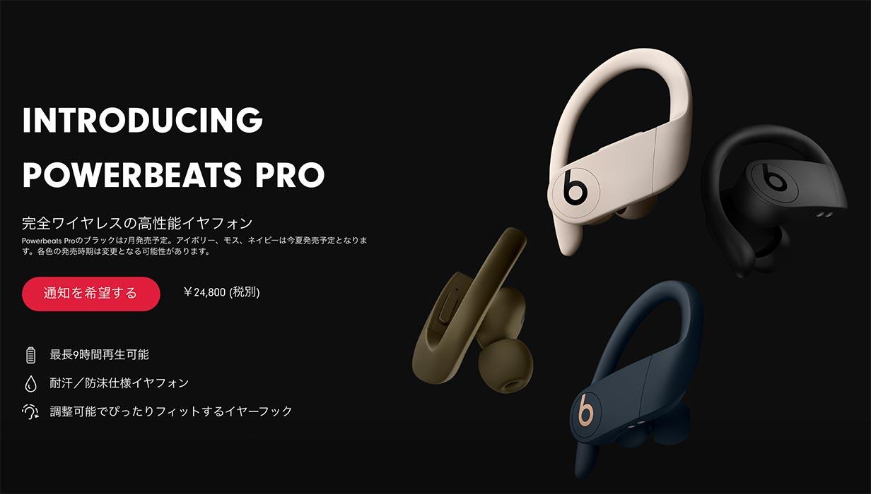 Beatsの完全ワイヤレスイヤホン「Powerbeats Pro」の日本国内での発売が7月に延期