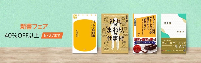 【40%オフ以上】Kindleストア、「新書フェア」実施中(6/27まで)