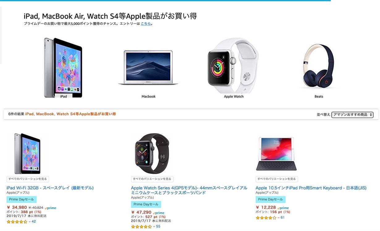 【プライムデー】「iPad, MacBook Air, Watch S4等Apple製品がお買い得」セール開催中(7/16まで)