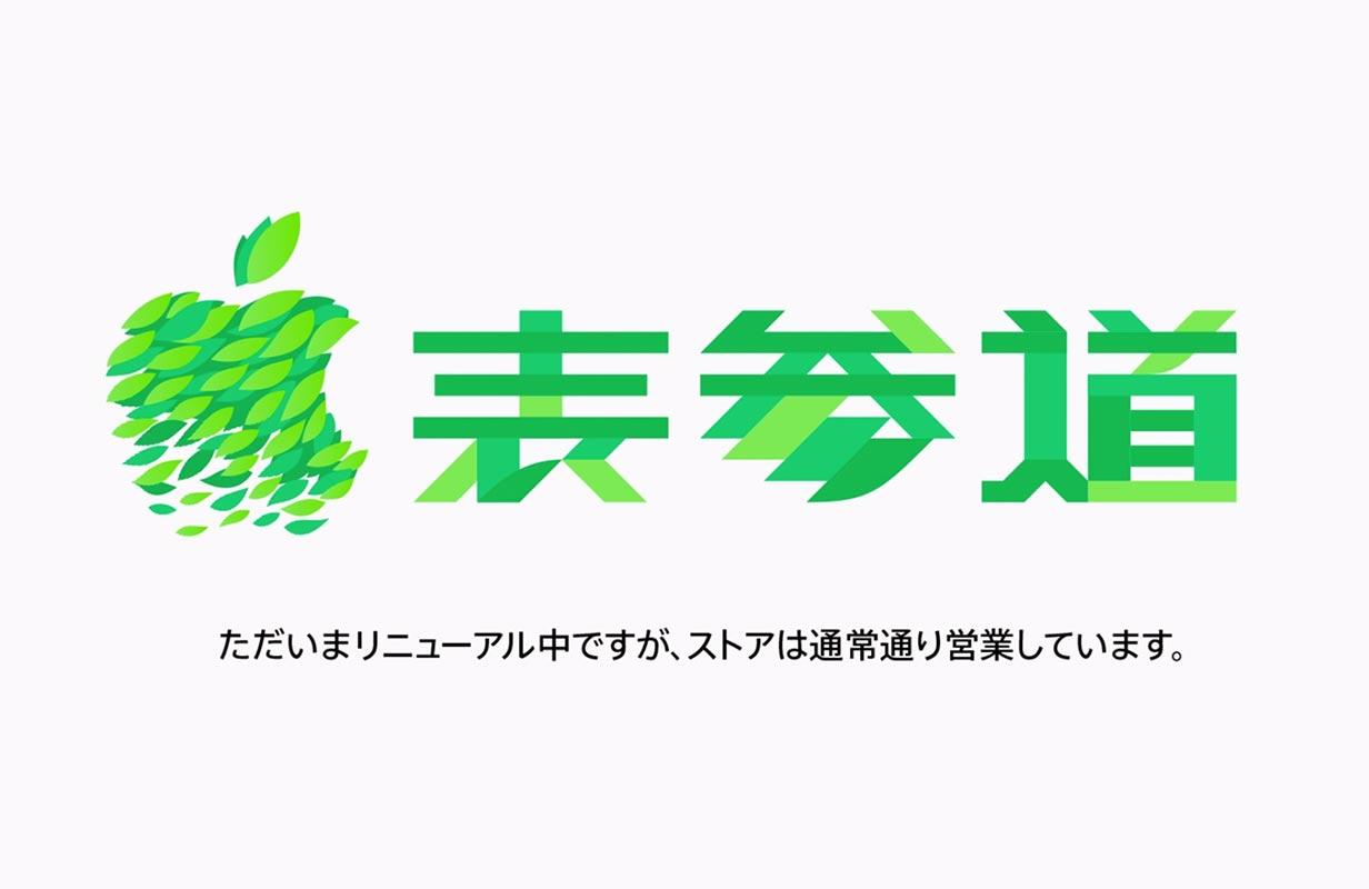 Appleomotesandorenew1