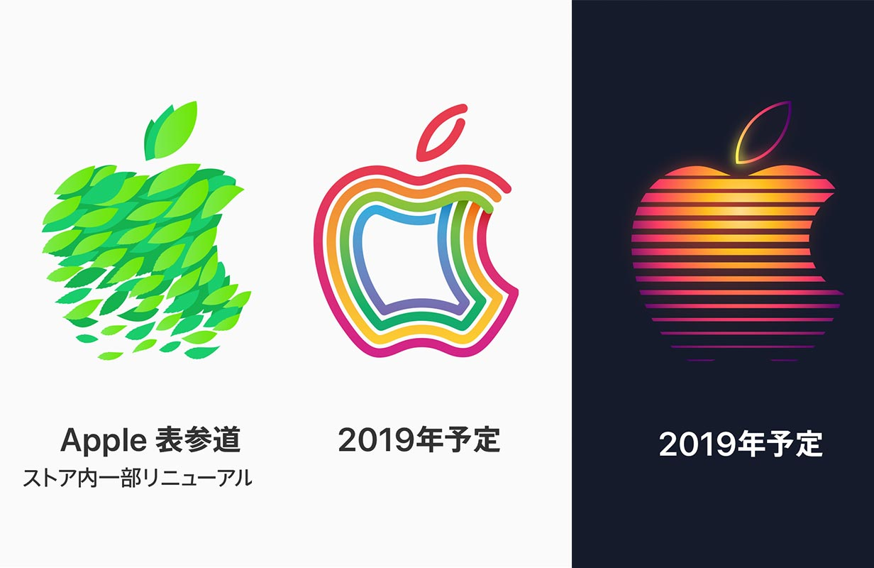 Apple、2019年に日本で2つのApple Storeをオープンすることを予告