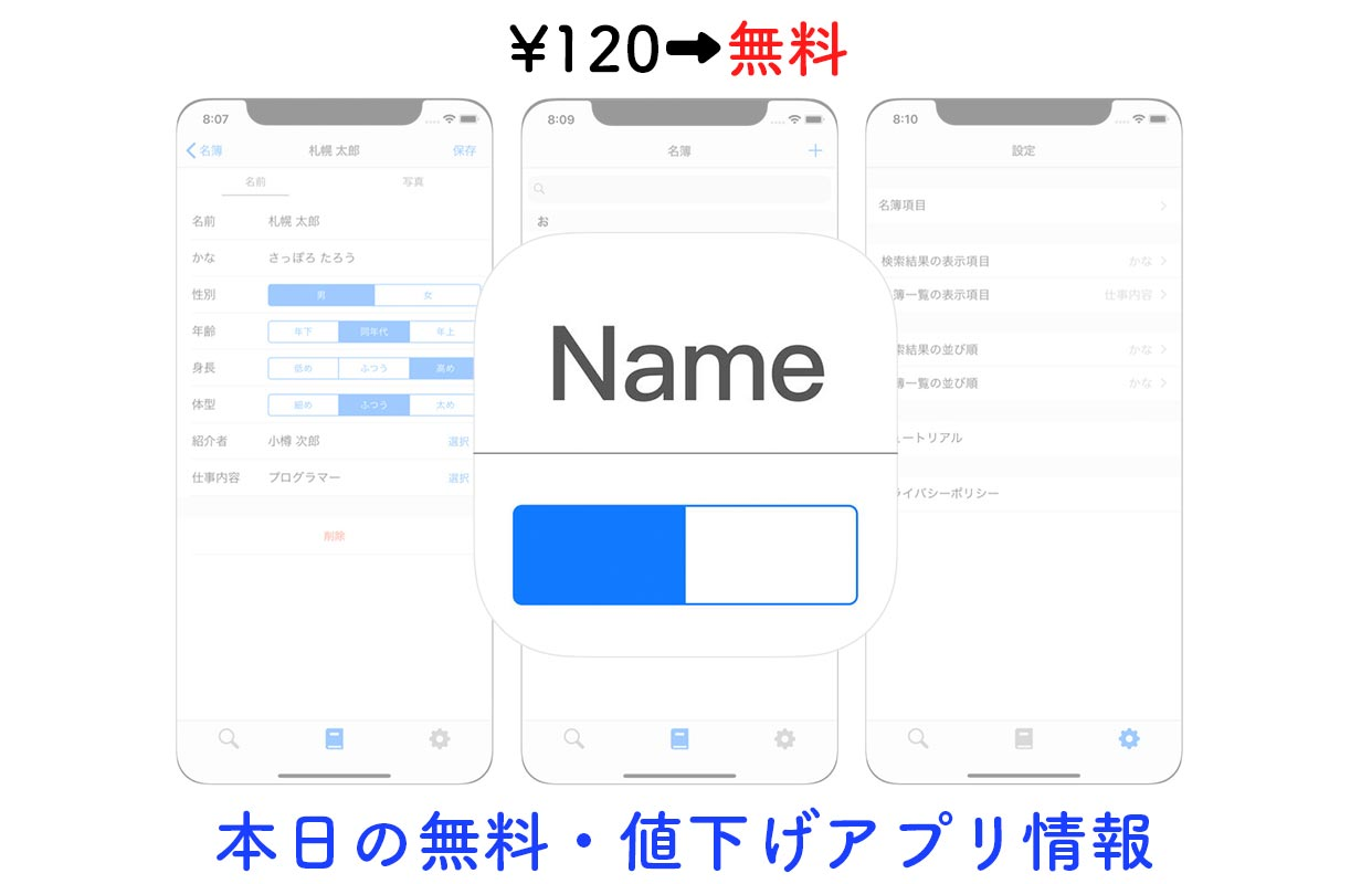 120円→無料、目の前の人の名前を思い出すための名簿アプリ「Name Book」など【7/10】セールアプリ情報