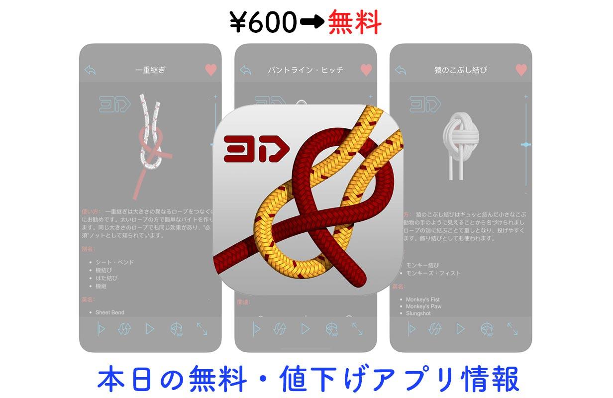 600円→無料、131種類のロープの結び方がわかる便利アプリ「Knots 3D」など【7/12】セールアプリ情報
