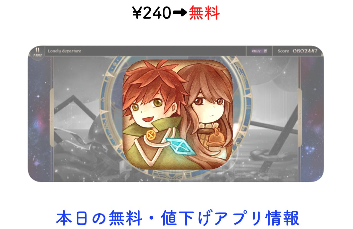 240円→無料、絵本のような世界観が特徴の音ゲー「Lanota」など【7/13】セールアプリ情報