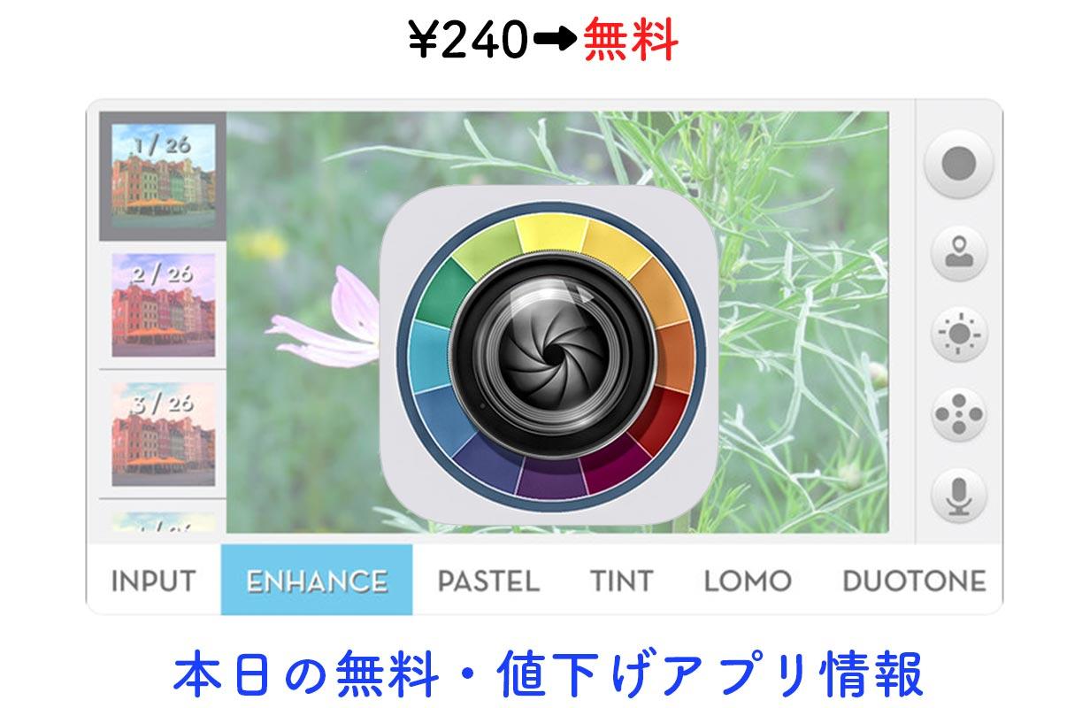 240円→無料、豊富なフィルタを搭載したビデオカメラアプリ「Videomator」など【7/15】セールアプリ情報