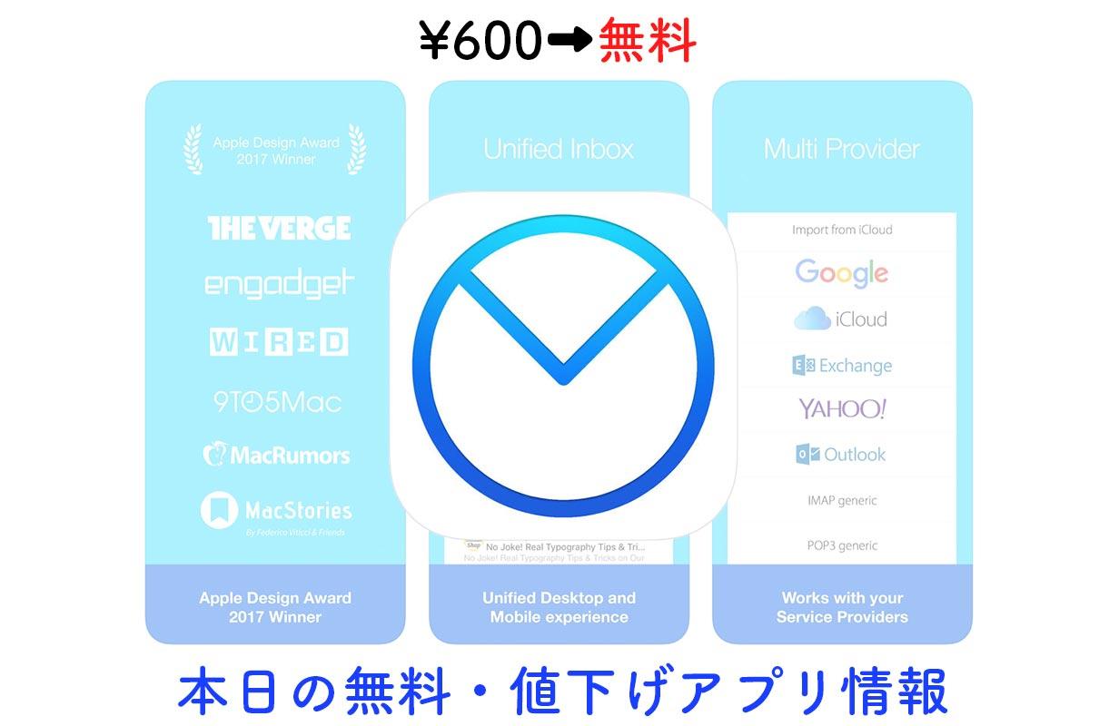 600円→無料、人気メールクライアントアプリ「Airmail」など【7/16】セールアプリ情報