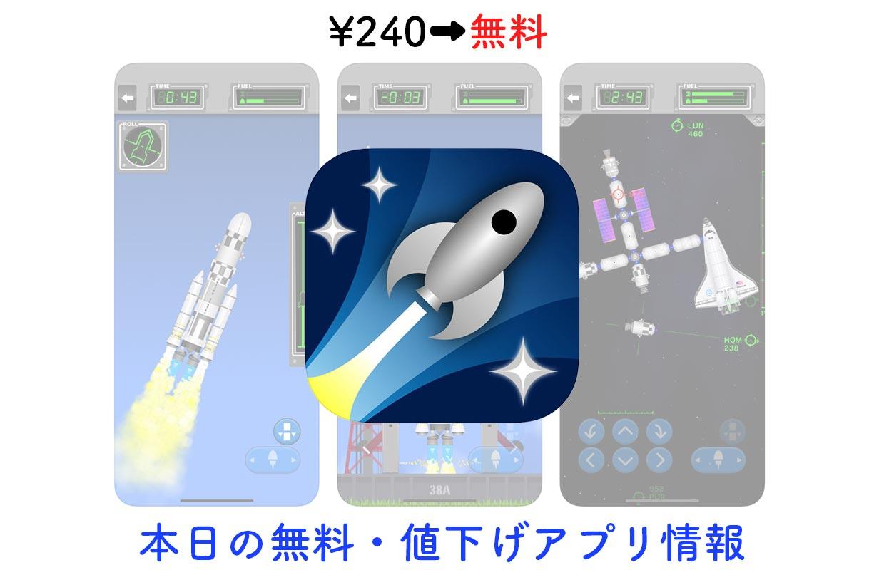 240円→無料、ロケットや衛星を作り、打ち上げ、宇宙ステーションを作る「Space Agency」など【7/17】セールアプリ情報