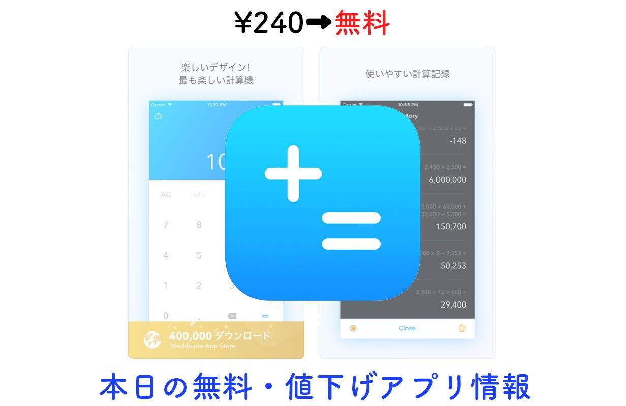 240円→無料、計算履歴が表示できる電卓アプリ「基本的な電卓 Pro」など【7/18】セールアプリ情報
