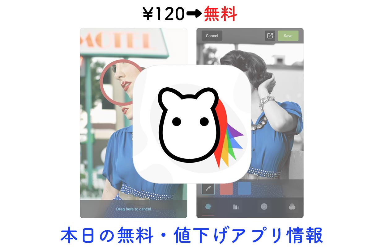 120円→無料、一部の色以外をモノクロ化して印象的な写真にできる「Color Accent」など【7/19】セールアプリ情報