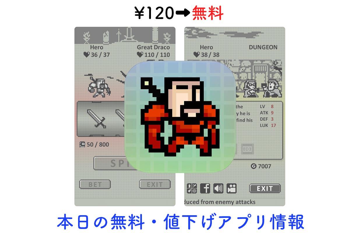 120円→無料、スロットを回して戦うRPG「Tower of Fortune」など【7/20】セールアプリ情報