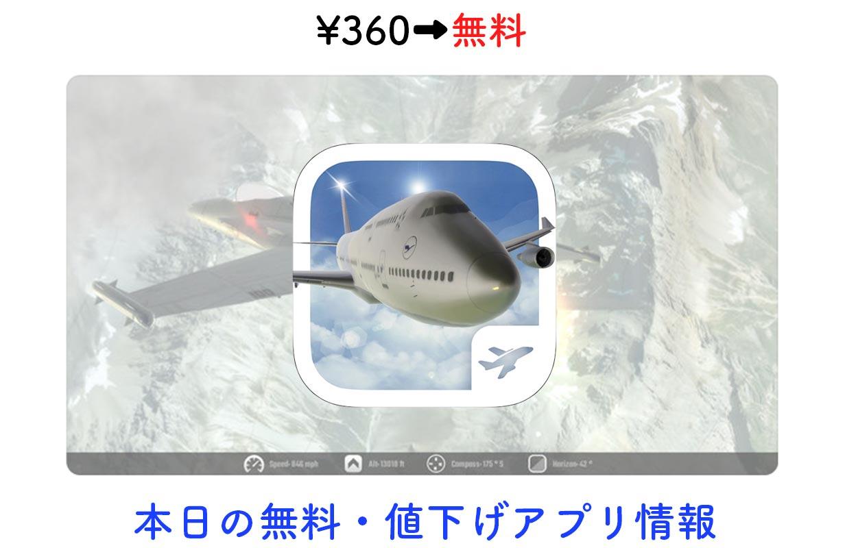360円→無料、リアルなフライトシミュレーター「Flight Unlimited X」など【7/21】セールアプリ情報