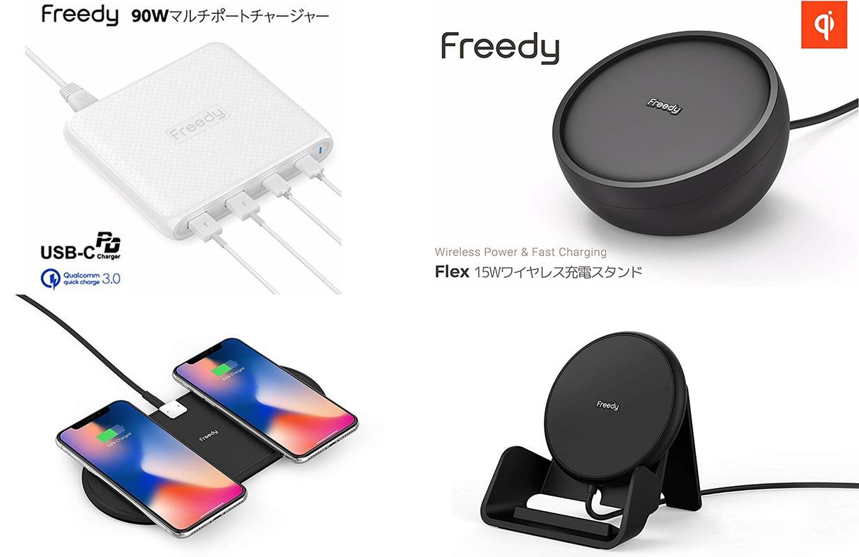 Freedyのワイヤレス充電器やUSB充電器などがクーポンコード利用で1,000円オフになるセール実施中(8/16まで)