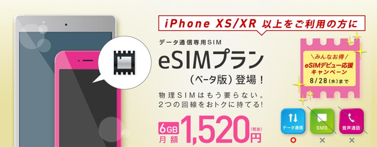 IIJ、iPhone XSなどに対応したeSIMデータ通信サービスを7月18日から提供開始