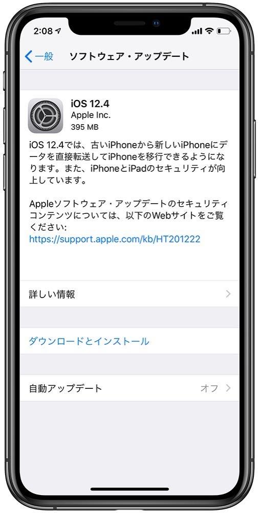 Apple、古いiPhoneから新しいiPhoneにデータを直接移行できるようになった「iOS 12.4」リリース ー 日本のHomePodもサポート