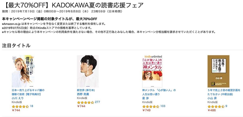 【最大70%オフ】Kindleストア、「KADOKAWA夏の読書応援フェア」実施中(8/8まで)
