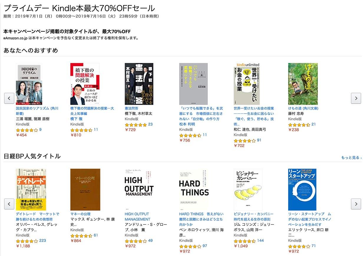 Kindleストア、「プライムデー Kindle本最大70%OFFセール」を実施中(7/16まで)
