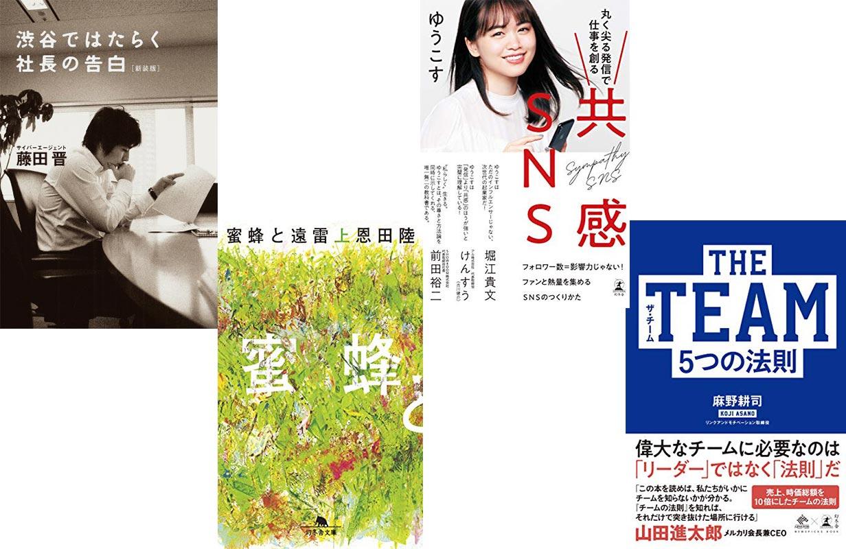 Kindleストア、「2019年上半期 幻冬舎ベストフェア」実施中(7/18まで)