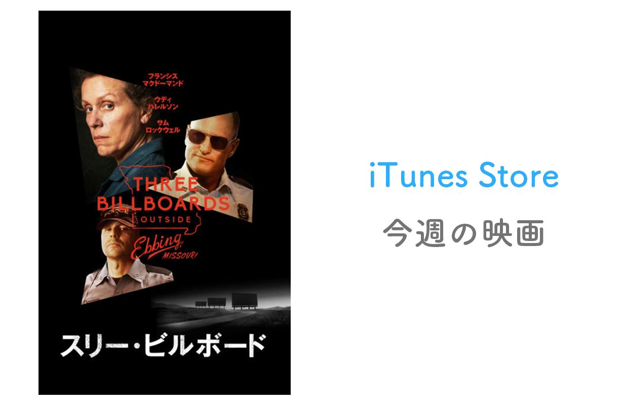【レンタル100円】iTunes Store、「今週の映画」として「スリー・ビルボード」をピックアップ