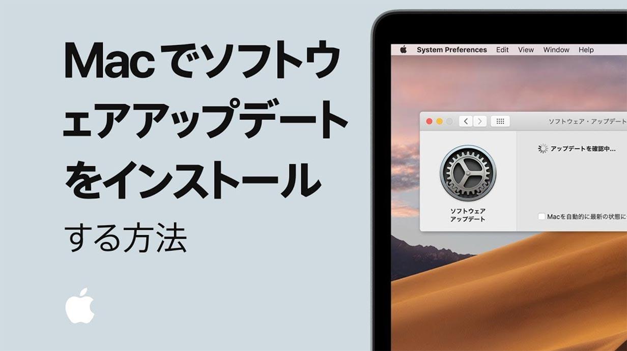 Apple Japan、サポート動画「Macでソフトウェアアップデートをインストールする方法」を公開