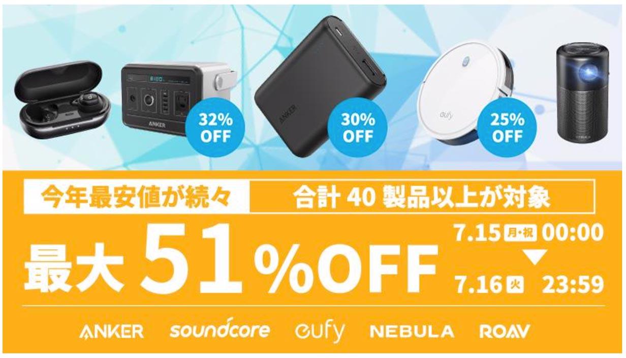 【プライムデー】Anker、モバイルバッテリーや完全ワイヤレスイヤホンなど40製品以上が最大51%オフで販売中(7/16まで)