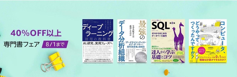 【40%オフ以上】Kindleストア、「専門書フェア」実施中(8/1まで)