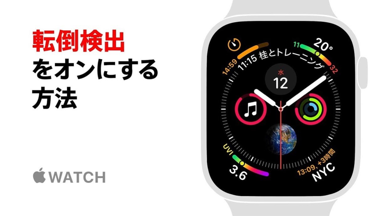 Apple Japan、「Apple Watch Series 4」の使い方を紹介した新作動画を2本公開