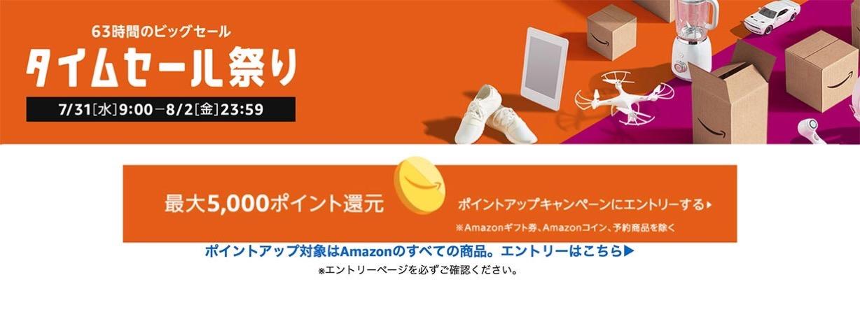 Amazon、63時間のビックセール「Amazonタイムセール祭り」を実施中(8/2まで)