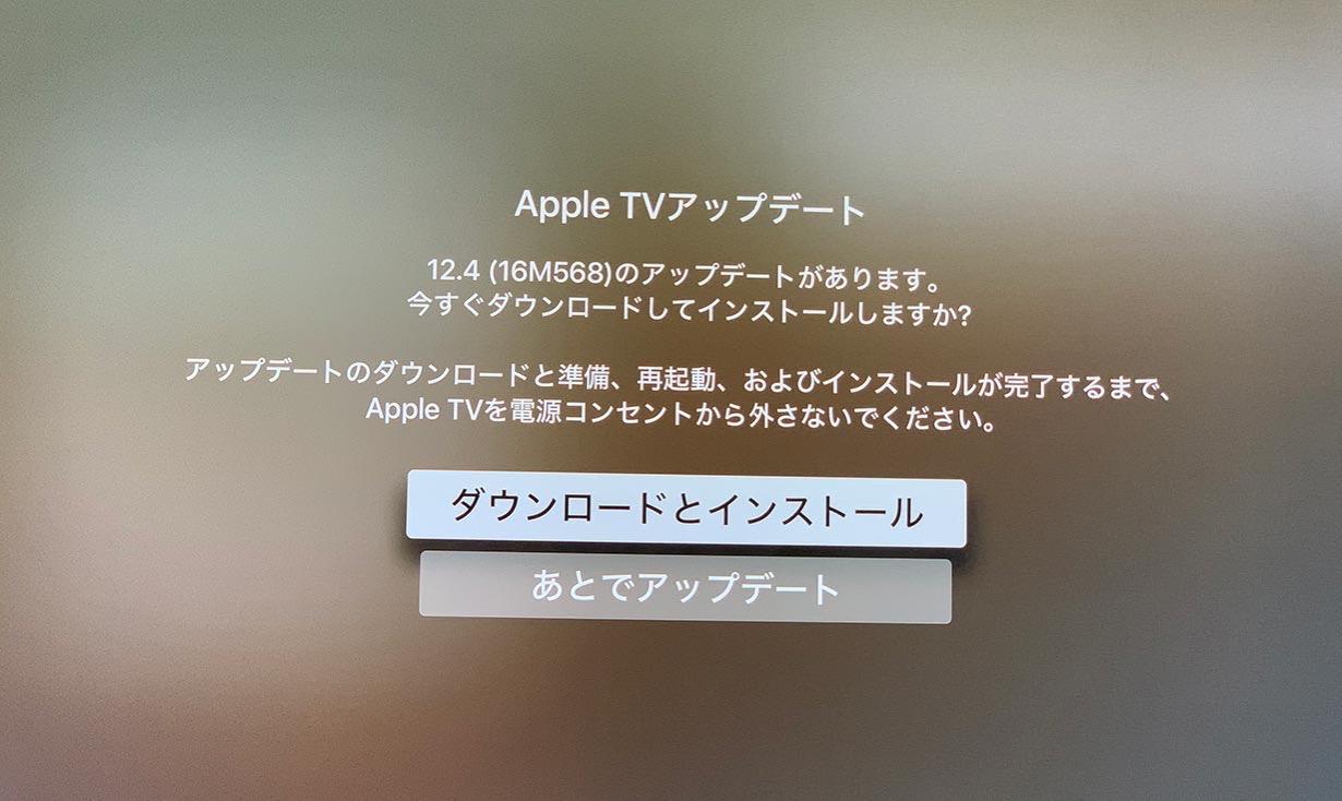 Apple、Apple TV向けに「tvOS 12.4」リリース