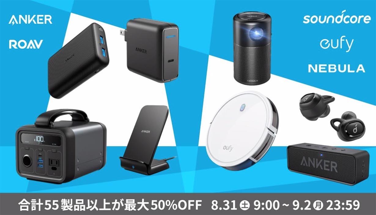 【タイムセール祭り】Anker、モバイルバッテリーや完全ワイヤレスイヤホンなど50製品以上が最大50%オフで販売中(9/2まで)