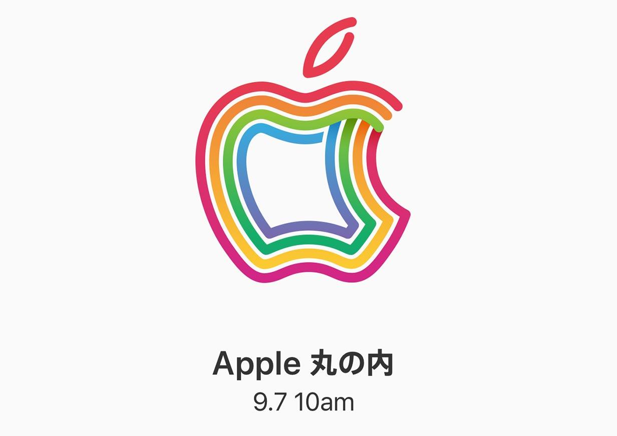 Apple、「Apple 丸の内」を2019年9月7日午前10時にオープンすると発表