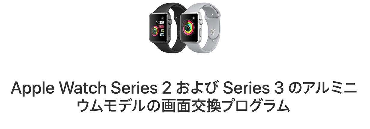 Apple、「Apple Watch Series 2 および Series 3 のアルミニウムモデルの画面交換プログラム」を開始
