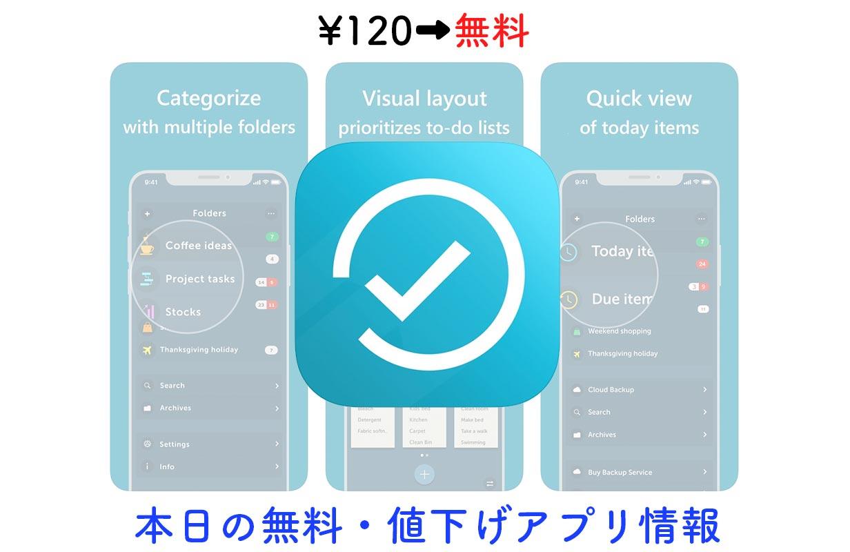 120円→無料、付箋のようなデザインで見やすいTodoアプリ「Orderly」など【8/8】セールアプリ情報
