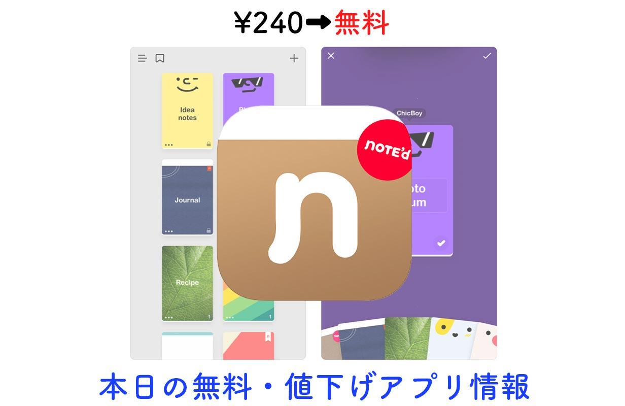 240円→無料、シンプルで美しいノートアプリ「NOTE'd」など【8/9】セールアプリ情報