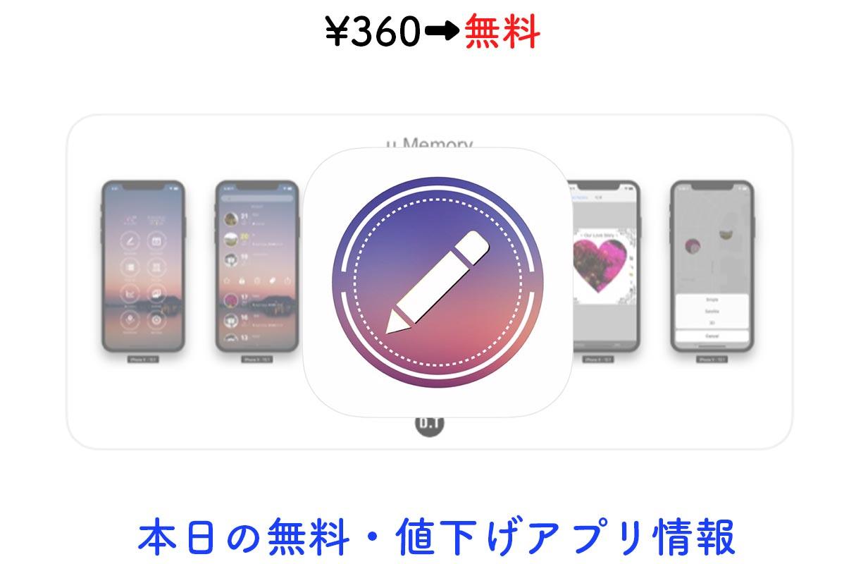 360円→無料、美しいインターフェイスの日記アプリ「u.Memory」など【8/11】セールアプリ情報
