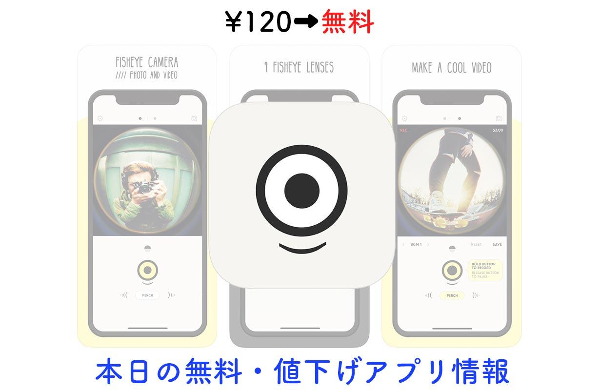 120円→無料、レトロフィッシュアイカメラ「FISHI」など【8/12】セールアプリ情報