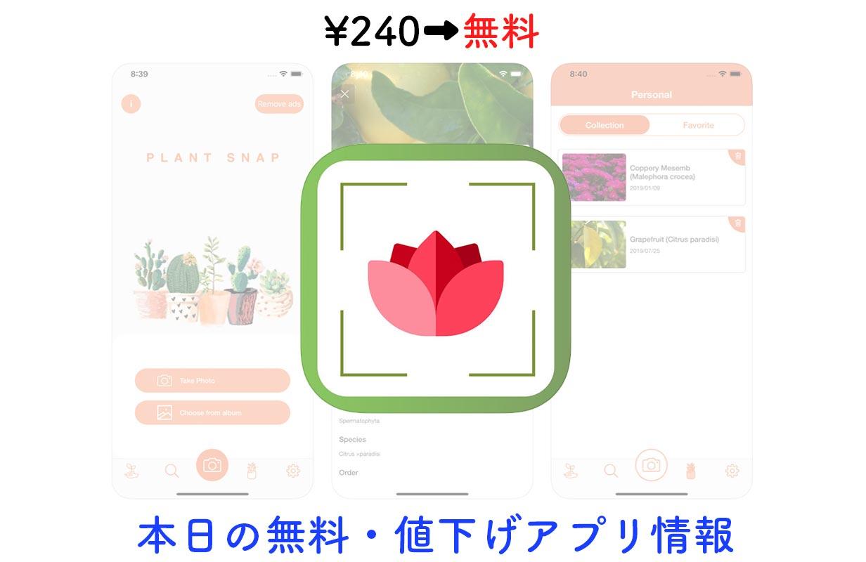 240円→無料、植物の写真を撮ると名前がわかるアプリ「PlantDetect」など【8/13】セールアプリ情報