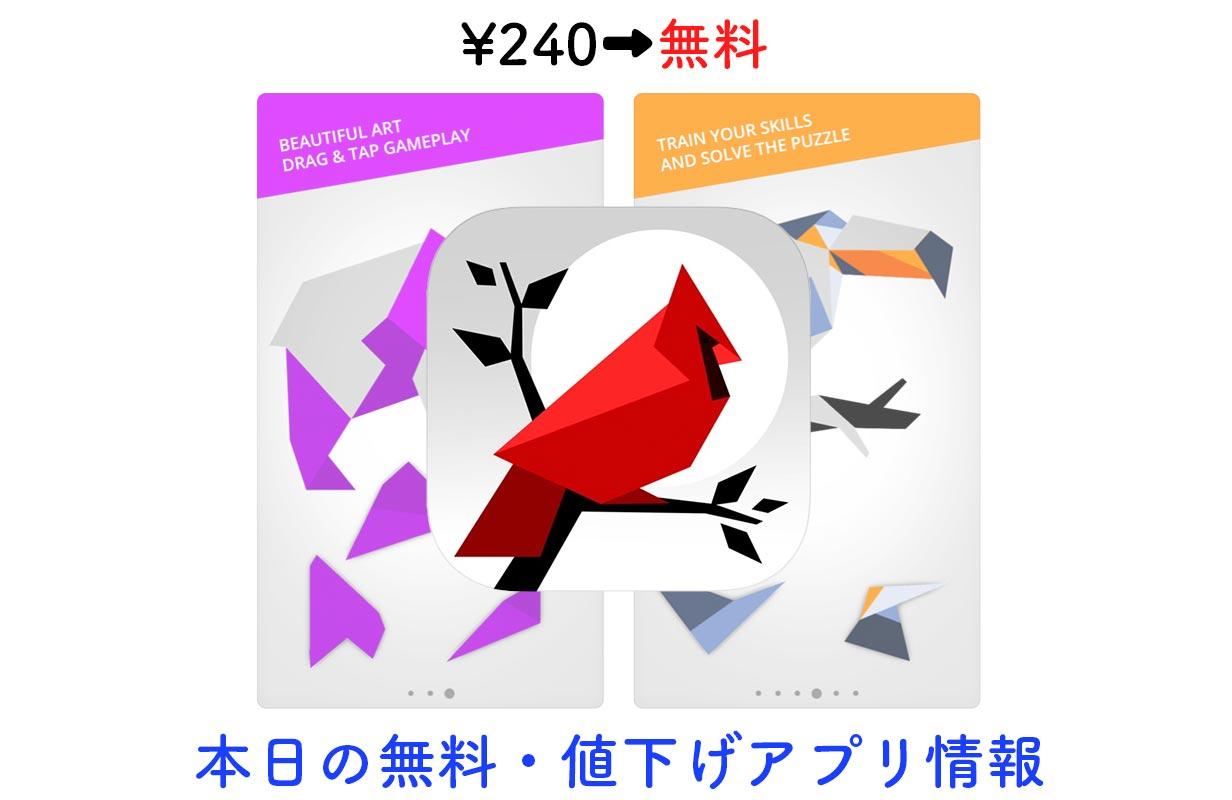 240円→無料、30秒で動物の形をつくるパズル「Cardinal Land」など【8/14】セールアプリ情報