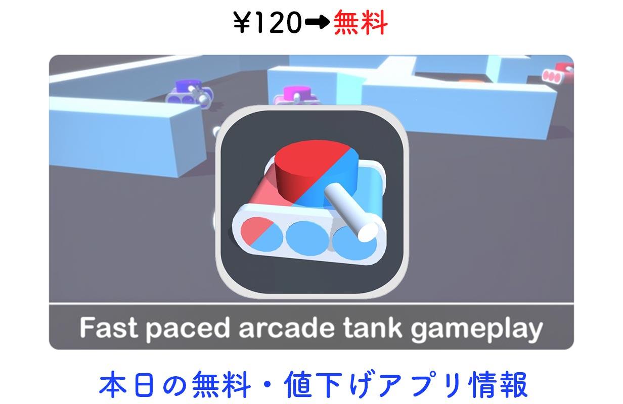 120円→無料、戦車シューティング「Tiny Tanks!」など【8/16】セールアプリ情報