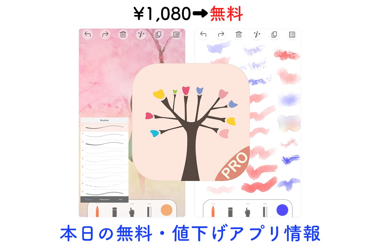 1,080円→無料、高機能なドローイングアプリ「Sketch Tree Pro」など【8/17】セールアプリ情報