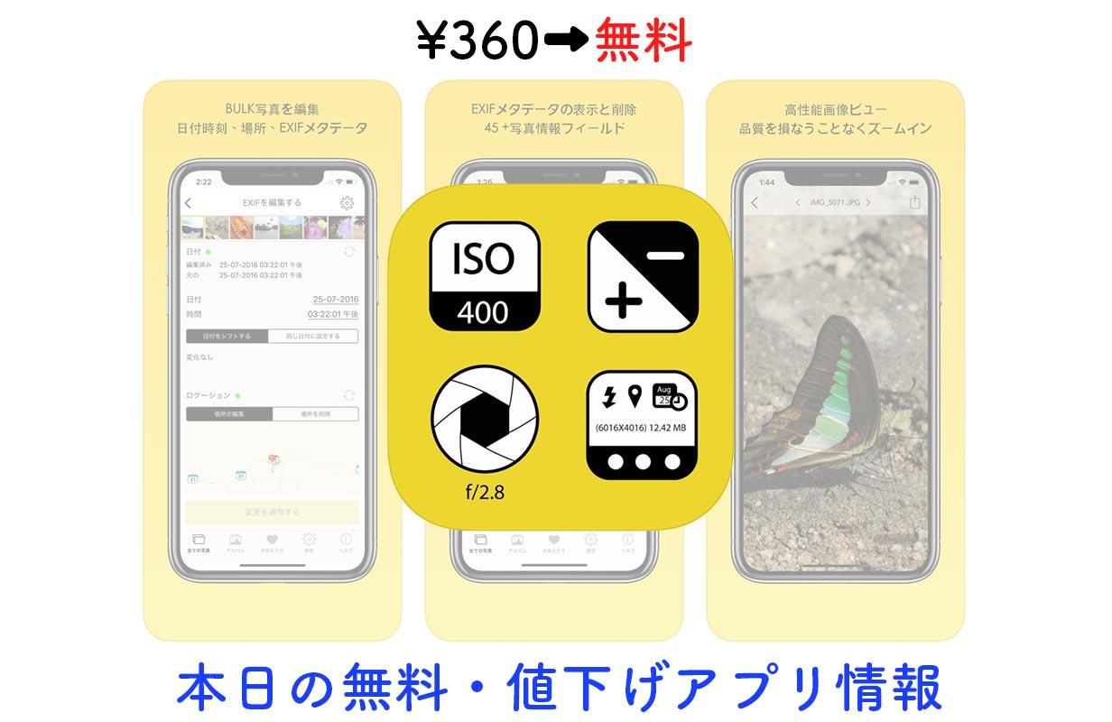 360円→無料、写真の位置情報などのEXIFメタデータを確認・削除できる「Exif Viewe」など【8/18】セールアプリ情報