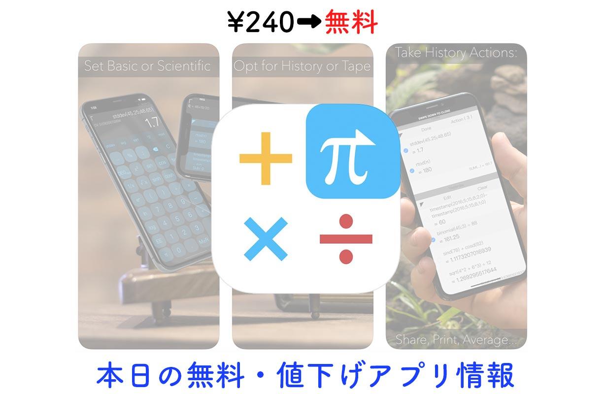 240円→無料、計算履歴機能もついた関数電卓アプリ「CALC Swift」など【8/19】セールアプリ情報