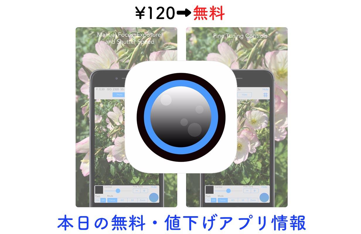 120円→無料、マニュアルカメラアプリ「ReliCam」など【8/20】セールアプリ情報
