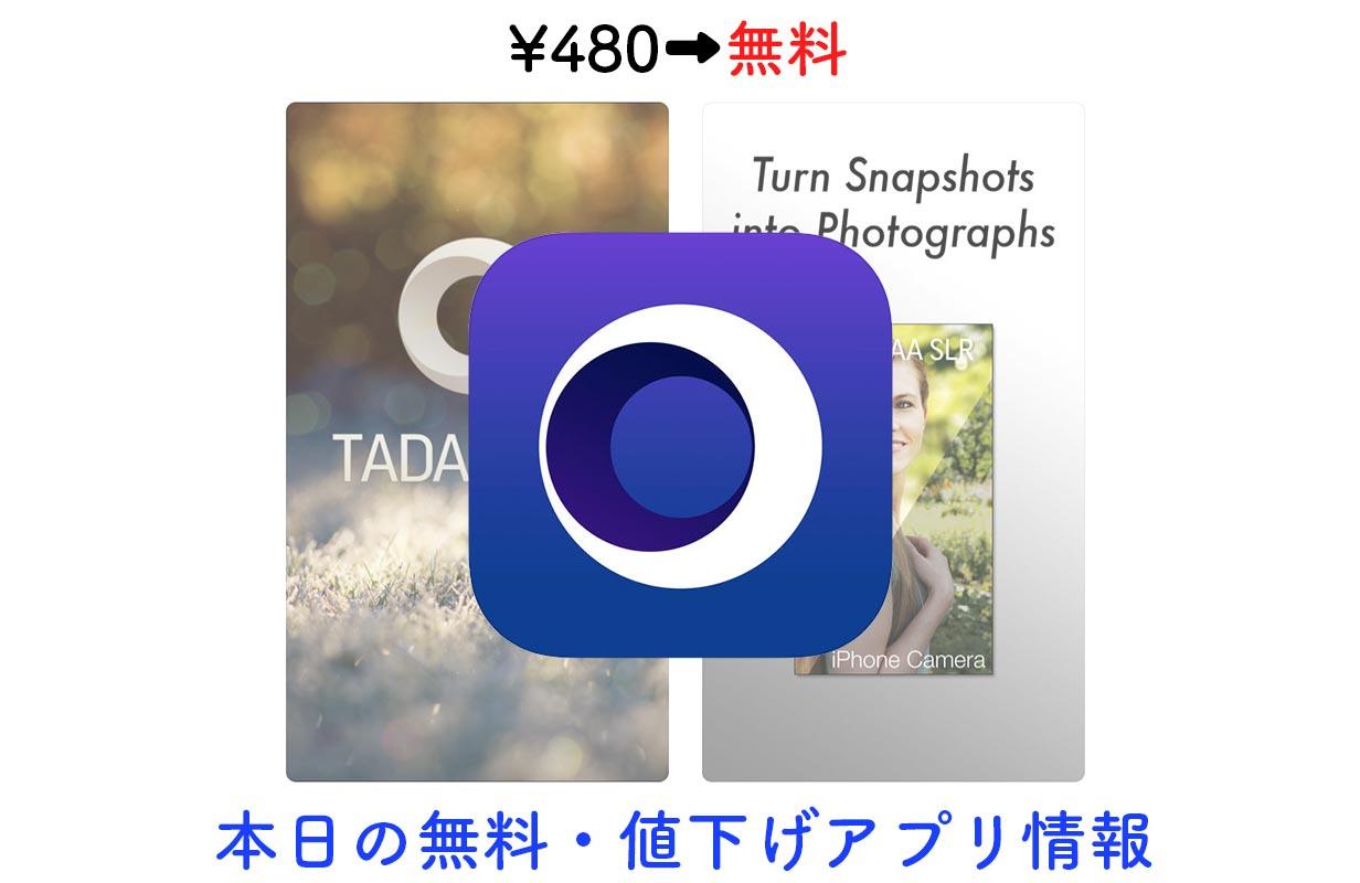 480円→無料、一眼レフのようなボケのある写真が作れる「Tadaa SLR」など【8/21】セールアプリ情報