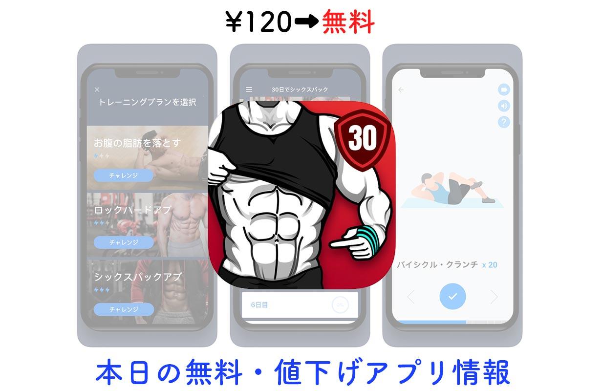 120円→無料、腹筋トレーニングアプリ「30日でシックスパック」など【8/22】セールアプリ情報