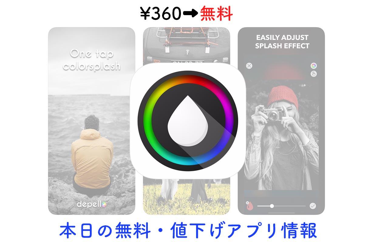 360円→無料、指定した色以外をモノクロにできる「Depello」など【8/22】セールアプリ情報