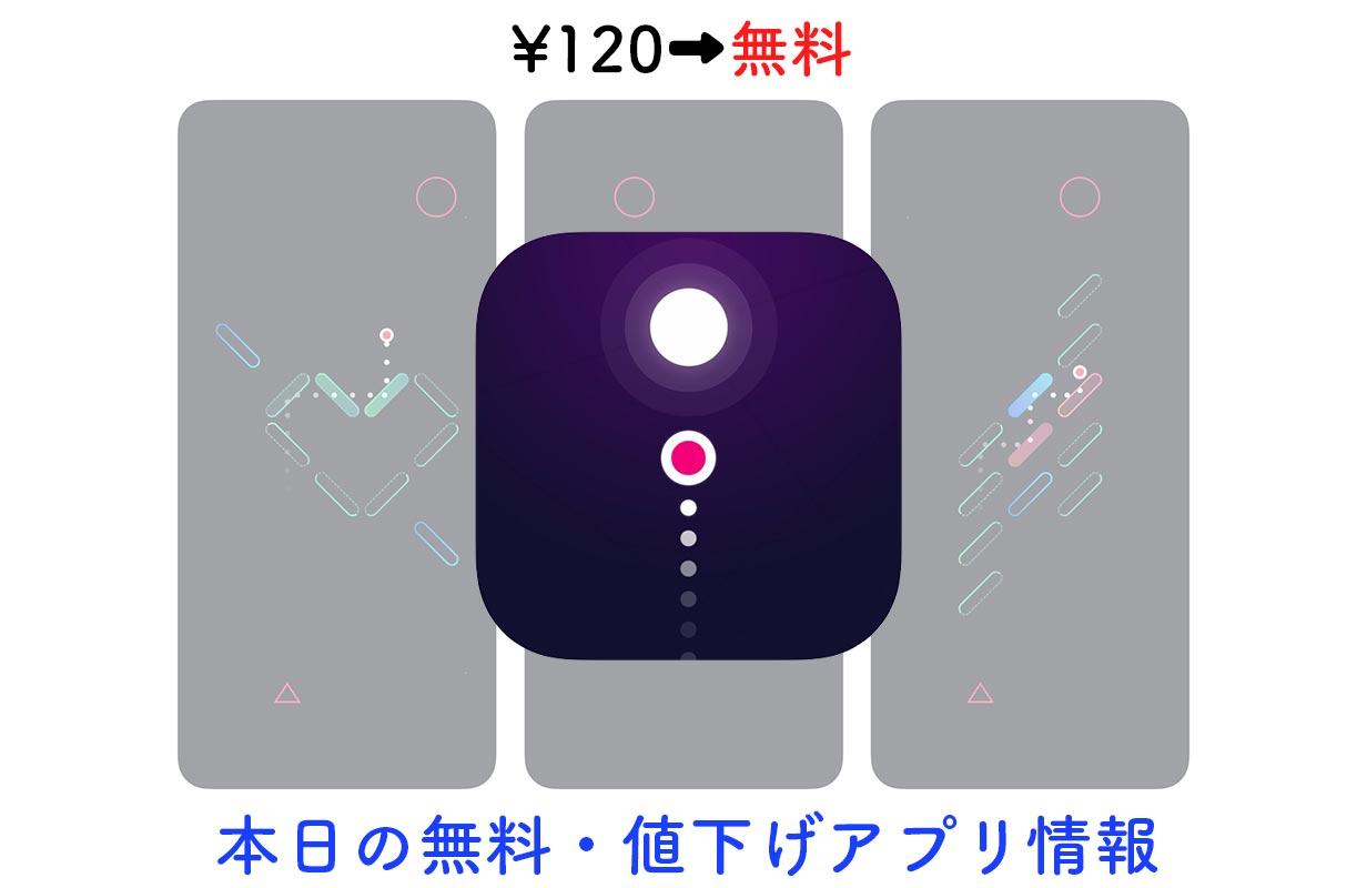 120円→無料、シンプルながら奥深いパズル「logi.」など【8/25】セールアプリ情報