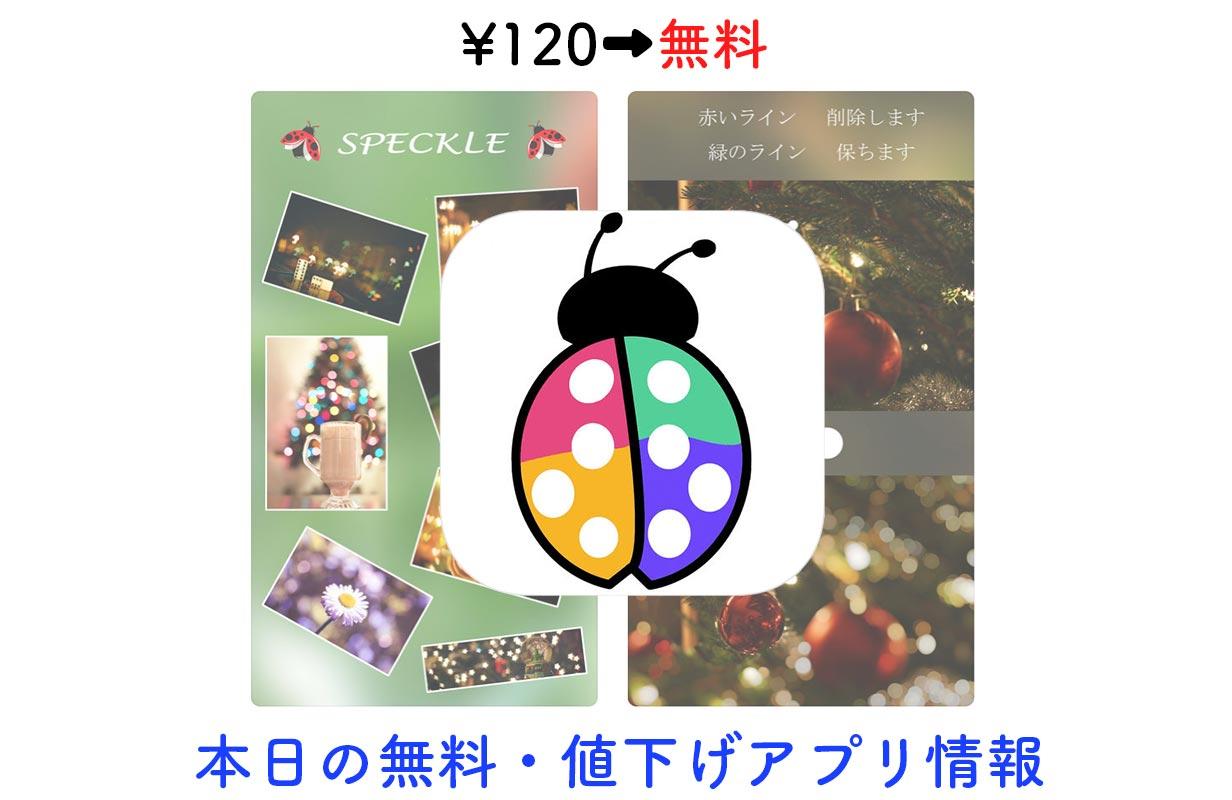 120円→無料、ボケ効果を利用して写真を幻想的なものに加工できる「Speckle」など【6/29】セールアプリ情報