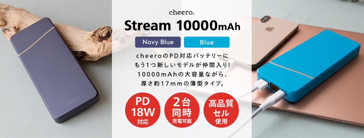 Cheerostream