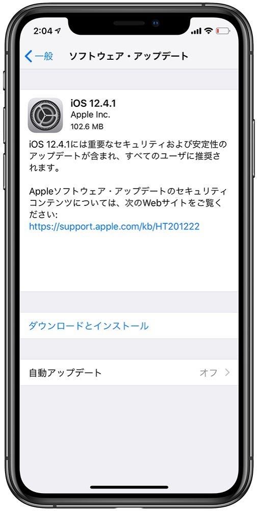 Apple、iPhone/iPad向けに「iOS 12.4.1」リリース ー 重要なセキュリティおよび安定性のアップデート